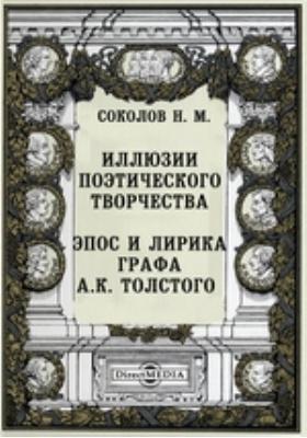 Иллюзии поэтического творчества. Эпос и лирика графа А.К. Толстого