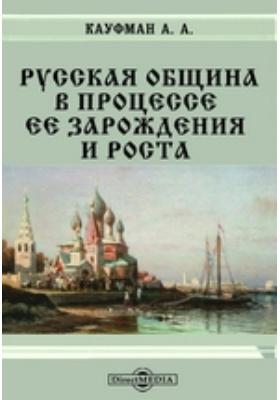 Русская община в процессе ее зарождения и роста: монография