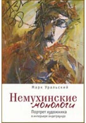 Немухинские монологи. Портрет художника в интерьере андеграунда: художественная литература
