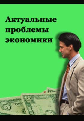 Приоритеты и модернизация экономики России