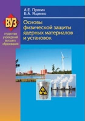 Основы физической защиты ядерных материалов и установок: учебное пособие