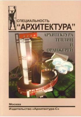 Архитектура теплиц и оранжерей : Учебное пособие