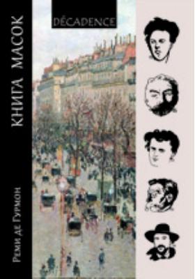 Книга масок: литературный сборник