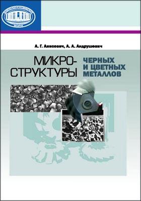 Микроструктуры черных и цветных металлов: монография