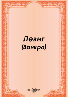 Левит (Ваикра)