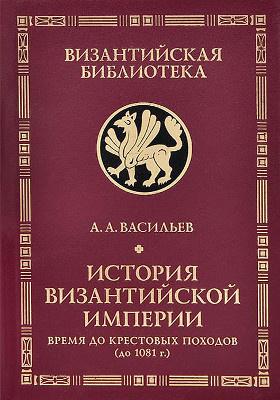 История Византийской империи : время до Крестовых походов (до 1081 г.): монография