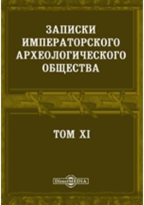 Записки Императорского археологического общества: журнал. 1865. Том 11
