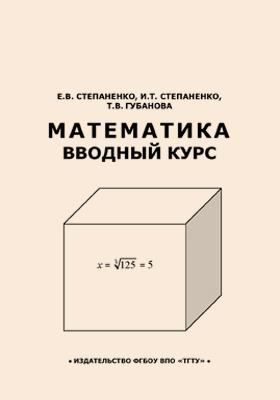 Математика. Вводный курс: учебное пособие