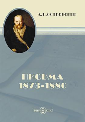Письма 1873–1880: документально-художественная литература
