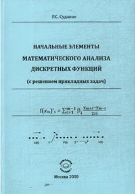Начальные элементы математического анализа дискретных функций (с решением прикладных задач)