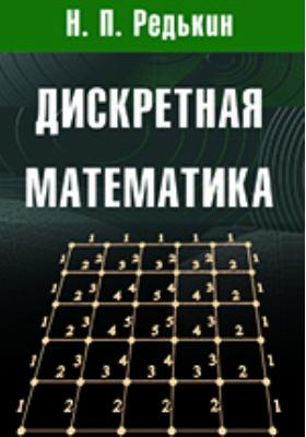 Дискретная математика: учебник