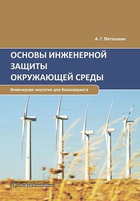 Основы инженерной защиты окружающей среды: учебное пособие