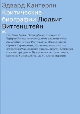 Людвиг Витгенштейн: научно-популярное издание