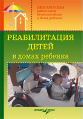 Реабилитация детей в домах ребенка: учебное пособие