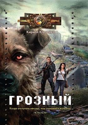 Грозный : Пес, который искал человека