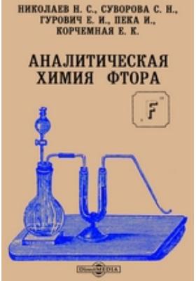 Аналитическая химия фтора