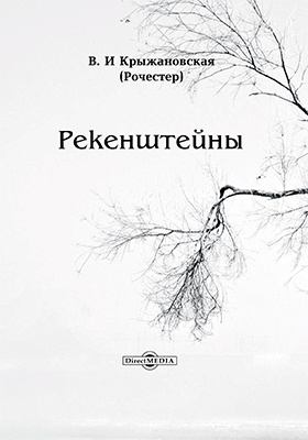 Рекенштейны: художественная литература