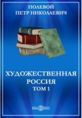 Художественная Россия. Т. 1