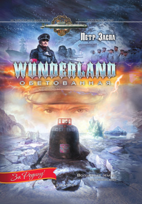 Wunderland обетованная: художественная литература
