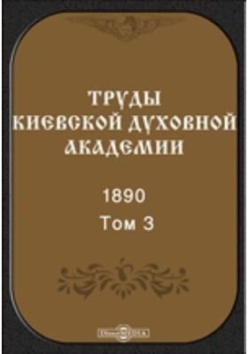 Труды Киевской духовной академии. 1890. Т. 3