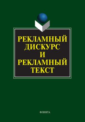 Рекламный дискурс и рекламный текст : коллективная монография: монография