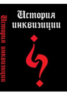 Словарь инквизиции : Создание, развитие и конец системы инквизиции. Великий инквизитор Испании Томас Торквемада