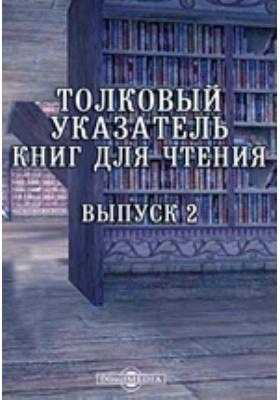 Толковый указатель книг для чтения. Вып. 2