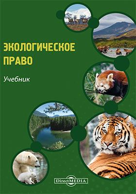 Экологическое право : учебник для бакалавров и специалистов (по состоянию законодательства на 1 мая 2020 года)