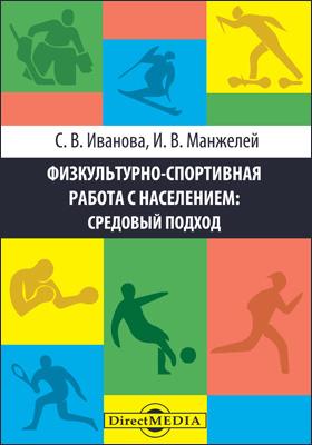 Физкультурно-спортивная работа с населением : средовый подход: монография