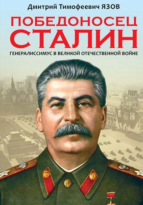 Победоносец Сталин. Генералиссимус в Великой Отечественной войне