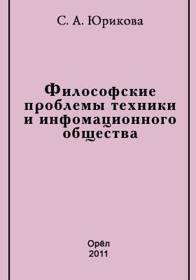Философские проблемы техники и информационного общества: учебное пособие