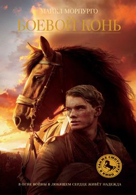 Боевой конь: роман