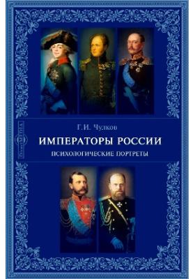 Императоры России. Психологические портреты: художественная литература