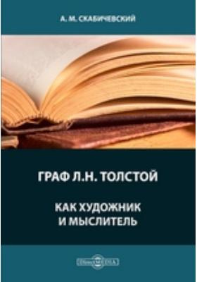 Граф Л.Н. Толстой как художник и мыслитель