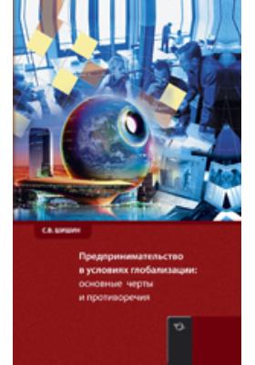 Предпринимательство в условиях глобализации: основные черты и противоречия: монография