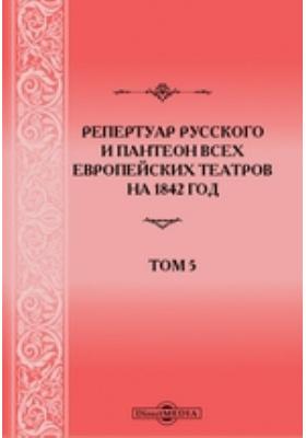 Репертуар русского и Пантеон всех европейских театров на 1842 год. Т. 5