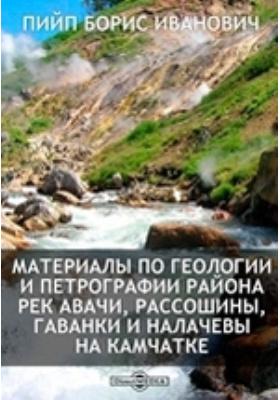Материалы по геологии и петрографии района рек Авачи, Рассошины, Гаванки и Налачевы на Камчатке: монография