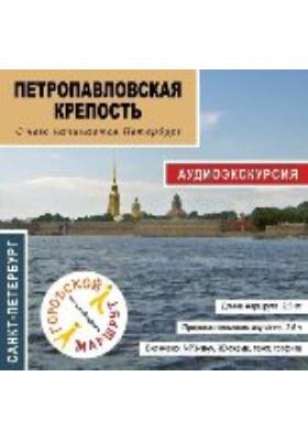 Петропавловская крепость. С чего начинается Петербург
