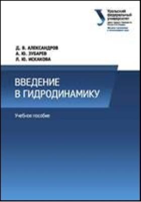Введение в гидродинамику: учебное пособие