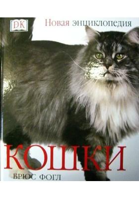 Кошки = The New Encyclopedia of the Cat : Новая энциклопедия