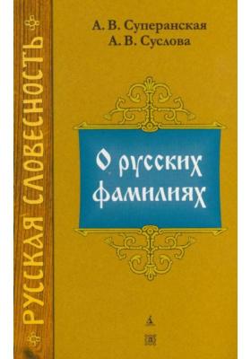 О русских фамилиях