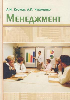 Менеджмент : Учебное пособие