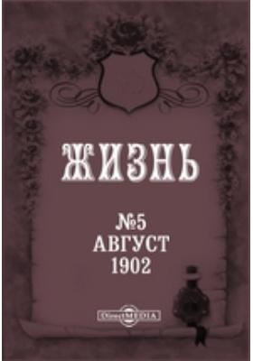 Литературный, научный и политический журнал «Жизнь». 1902. № 5. Август