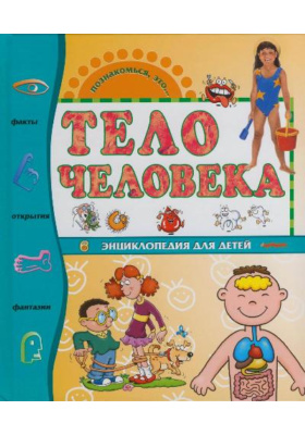 Тело человека = Il libro di corpo umano : Энциклопедия для детей