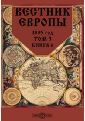Вестник Европы: журнал. 1895. Том 3, Книга 6, Июнь
