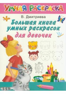Большая книга умных раскрасок для девочек : Развивающие игры, головоломки, загадки