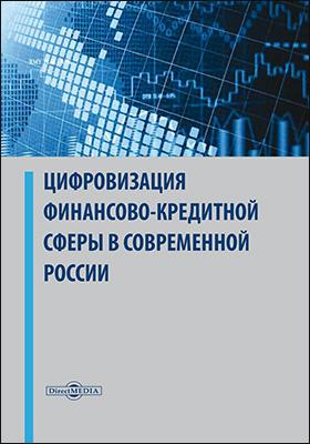 Цифровизация финансово-кредитной сферы в современной России: монография