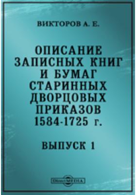 Описание записных книг и бумаг старинных дворцовых приказов. 1584-1725 г: духовно-просветительское издание. Вып. 1