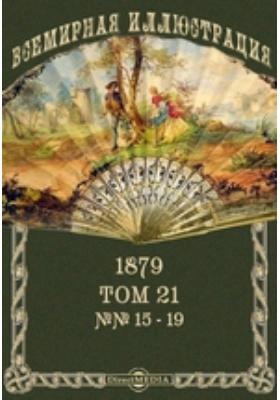 Всемирная иллюстрация. 1879. Т. 21, №№ 15-19