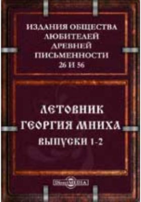 Издания Общества любителей древней письменности. и 56. Летовник Георгия Мниха. 1878. Вып 1-2, №№ 26